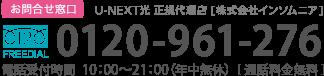 U-NEXT光の正規お申込み代理店
