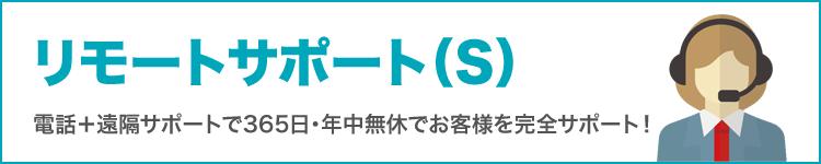 U-NEXT光リモートサポート