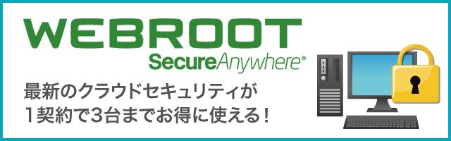 U-NEXT光ウェブルートウイルスセキュリティ